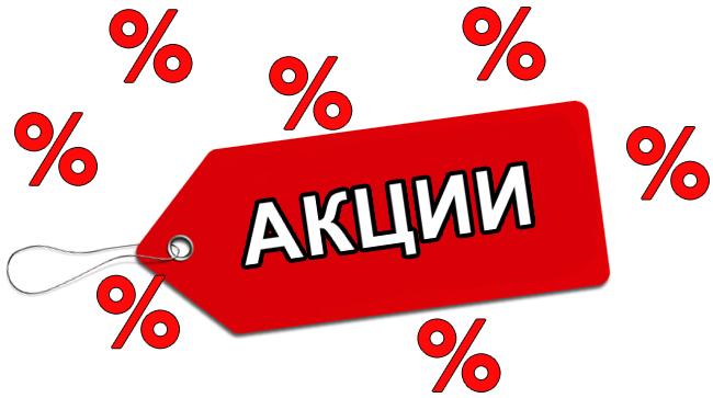 akciji_ru (2)