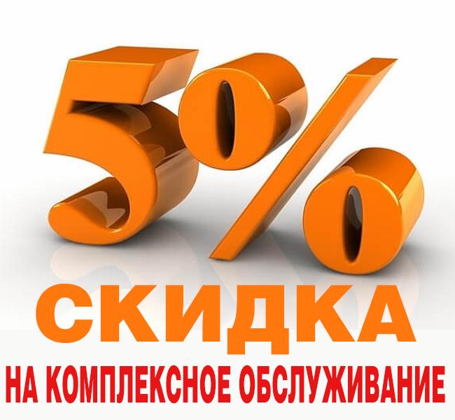 НА КОМПЛЕКСНОЕ ОБСЛУЖИВАНИЕ  СКИДКА 5 %